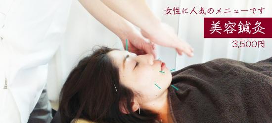 女性に人気!美容鍼灸